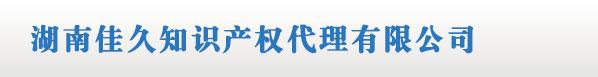 湖南商标注册_长沙商标注册